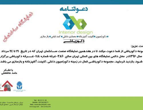 دعوتنامه هفدهمین نمایشگاه صنعت ساختمان تهران